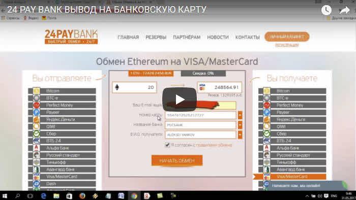 Как обменять криптовалюту в 24PayBank