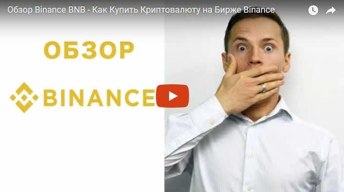 binance coin - биржа и криптовалюта