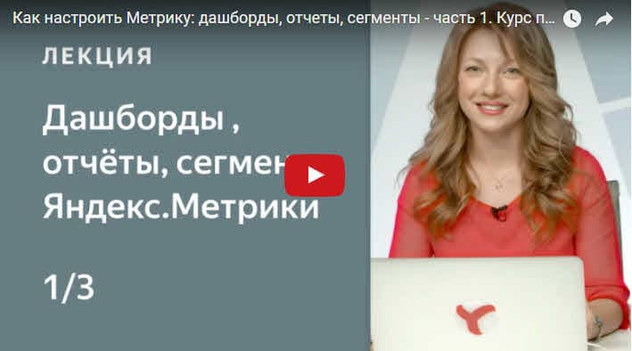 Как быстро настроить Яндекс Метрику