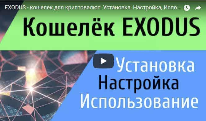 Мультивалютный кошелек для криптовалюты Exodus