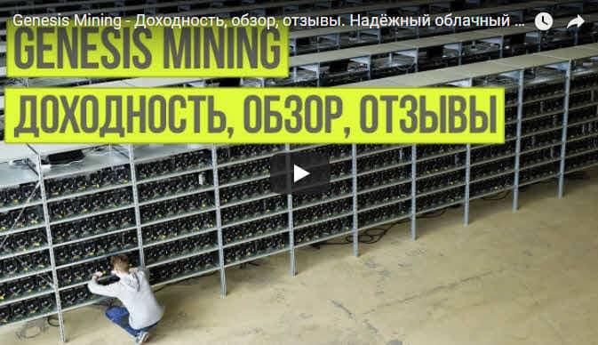 Облачный майнингGenesis Mining
