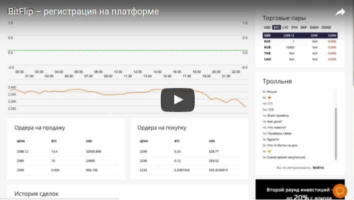 Регистрация в бирже криптовалюты BitFlip