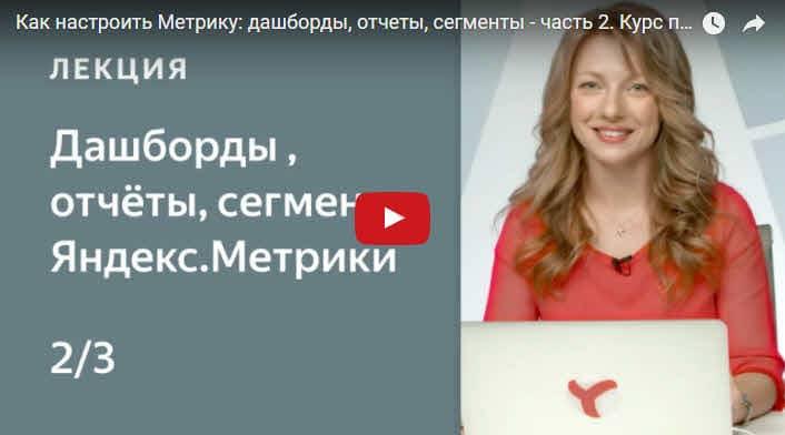 Используем сегменты и отчеты в Яндекс Метрике