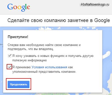 Сделайте свою компанию заметнее в Гугле