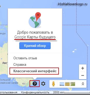Классический интерфейс карт
