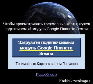 Загрузить Гугл Планета Земля