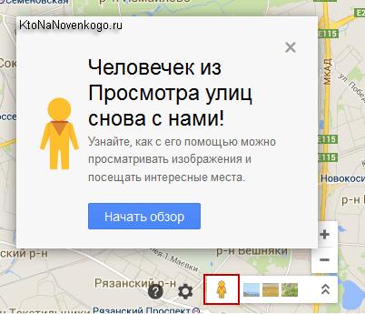 Просмотр панорам улиц на Гугл Картах