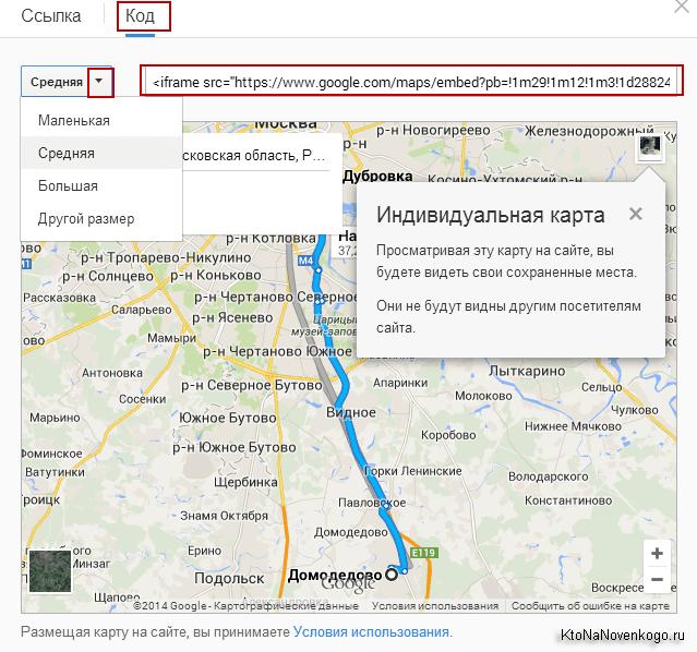 Получение кода индивидуальной карты в Гугле для размещение ее на сайте
