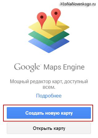 Google Maps Engine Lite