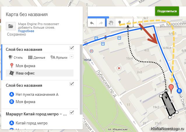 Добавить на карту здание офиса и проложить маршрут до него на машине или пешком от метро