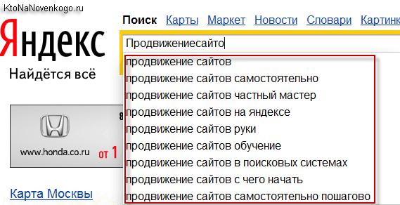 Как выглядят поисковые подсказки в Яндексе