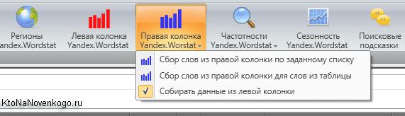 Как собрать данные из правой колонки Вордстата через Slovoeb