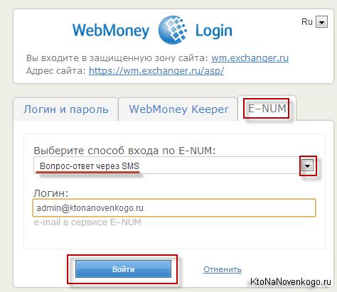 Авторизация в Вебмани