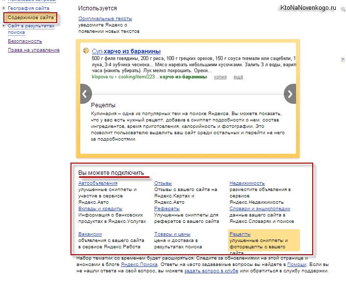 Настройка сниппетов в Яндекс Вебмастере