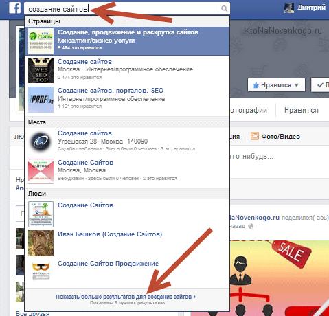 Продвижение сайта в фейсбук форум размещение статей в Чистополь