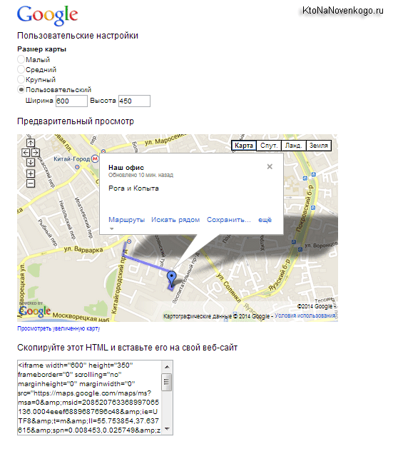 Скопировать код карты для вставки на сайт