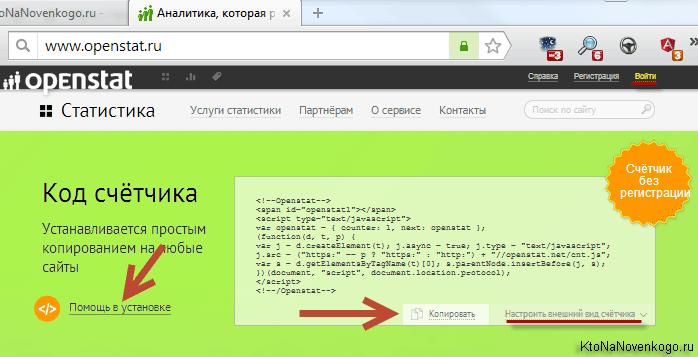 OpenStat — бесплатная система сбора и анализа статистики посещаемости сайта (бывший SpyLog)