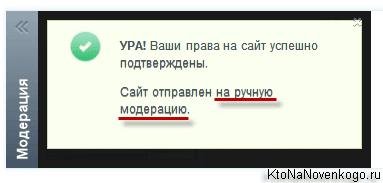 Сайт отправлен на модерацию
