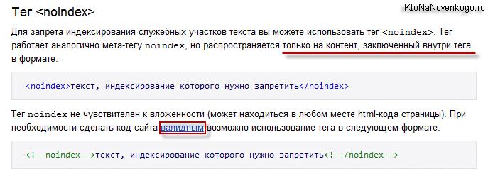 Как работает тег noindex в Яндексе