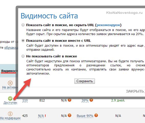 Настройка видимости сайта в бирже вечных ссылок