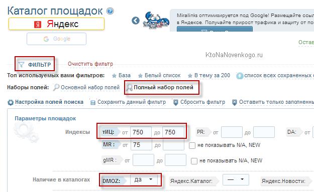 Какую цену установить для своего сайта в Миралинксе
