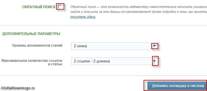Указываем уровень вложенности статей при добавлении сайта в MiraLinks