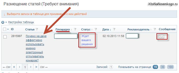 Размещение статей платно навсегда half-open limit fix рё xrumer