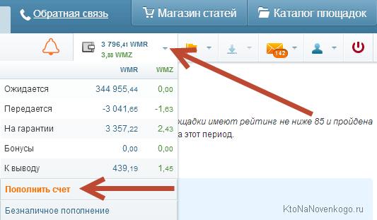 Пополнение счета в бирже Миралинкс