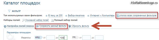 Сохранение настроек фильтра в каталоге MiraLinks