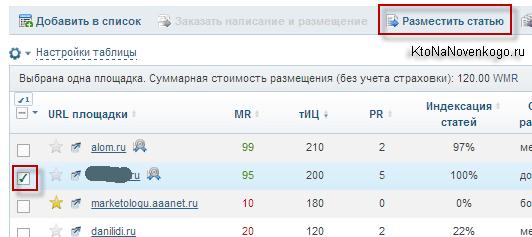 Размещение статей на коммерческих сайта xrumer русский язык