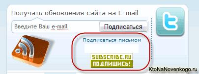 Subscribe — бесплатные почтовые рассылки в Сабскрайбе для раскрутки вашего сайта по Email