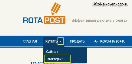 Ротапост — заработок для блогов  на продаже ссылок или  продвижение сайта через биржу  Rotapost