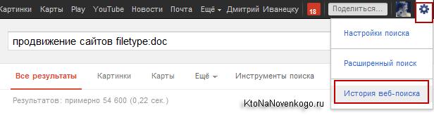 Как посмотреть в Гугле историю вашего поиска