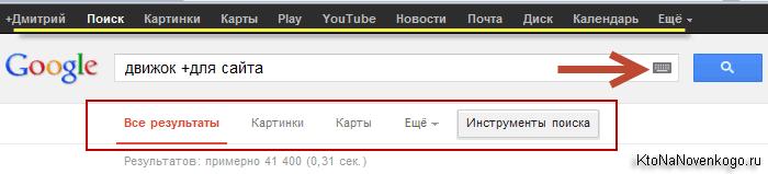 Фильтры поиска в Гугле