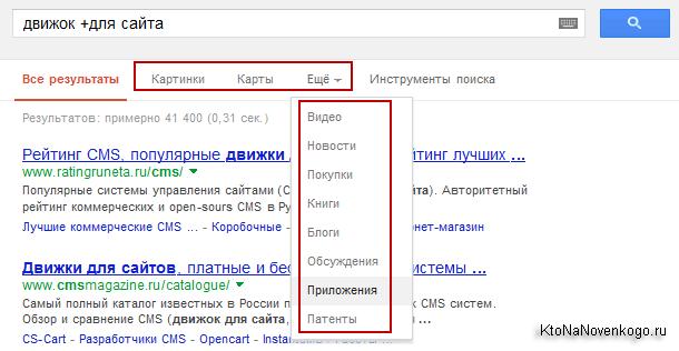 Выпадающий список Еще в поисковой выдаче Гугла
