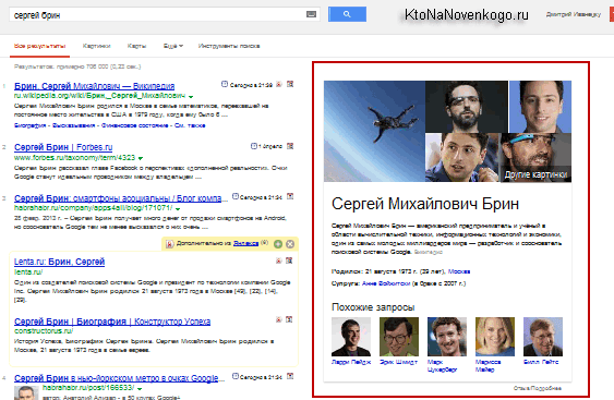 Сеть знаний в выдачи Гугла