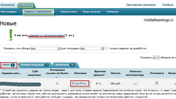 Получение заявки в ГГЛ на размещение ссылки