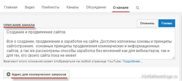 Описание канала на Ютубе