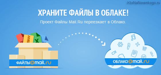 как пользоваться облаком mail ru