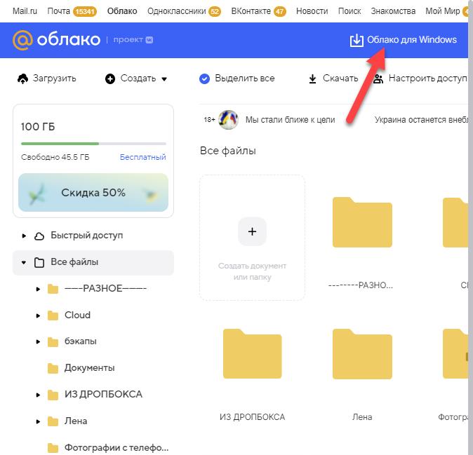 Интерфейс сервиса Облако Майл.ру