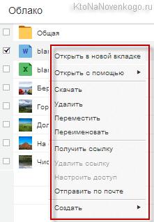 Контекстное меню файла или папки в облаке майла