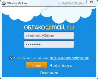 Регистрация в Облаке