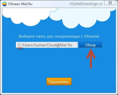 Установка программы Cloud@Mail.Ru