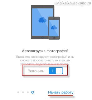 Мобильное приложение Облако МАйл.ру