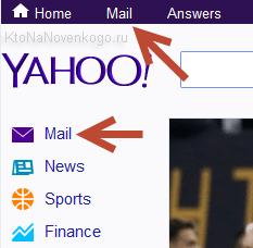 Вход в почту на сайте Яху