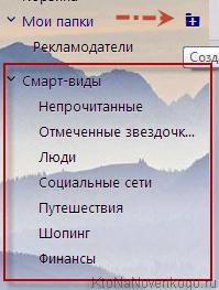 Настройка фильтрации почты в Яху