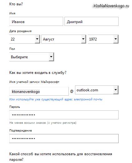 Данные для регистрации и получения почтового ящика в Аутлук