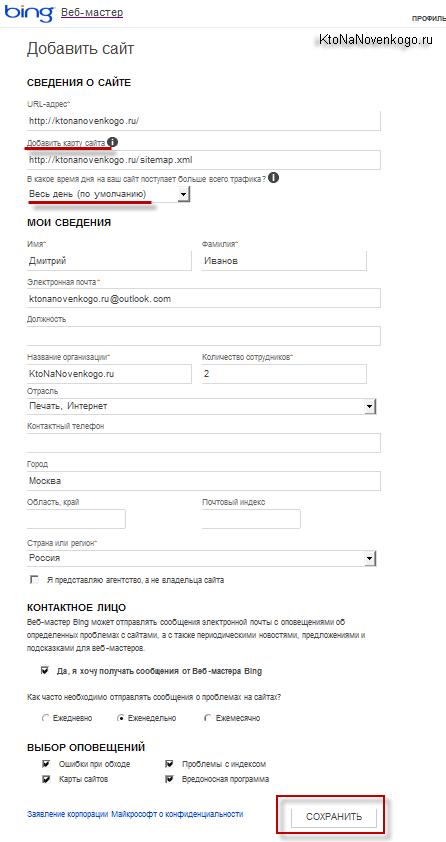 Добавление сведений о сайта в вебмастер бинга