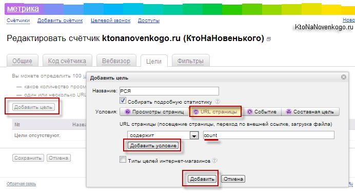 Как добавить цель для отслеживания в Яндекс Метрике