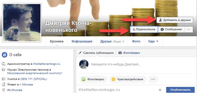 Пример профиля в Фейсбуке